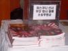 靖国合祀取消し在米韓人後援会071107(4)